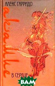 Акамие. В сердце роза