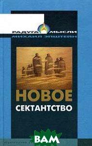 Новое сектантство. Типы религиозно-философских умонастроений в России. 1970-1980-е годы