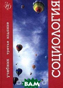 Социология. 3-е изд., перераб. и доп  Лавриненко В.И.  купить