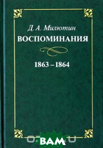 ������������. 1863-1864  ������� �.�.,�������� �.�. ������