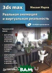 3ds max. Реальная анимация и виртуальная реальность (+CD)  Маров М. Н. купить