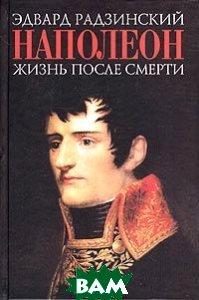 Napoleon. Жизнь после смерти  Радзинский Э.С. купить
