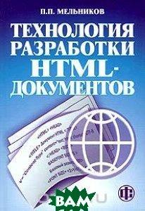 Технология разработки HTML-документов. Учебное пособие  Мельников П.П.  купить
