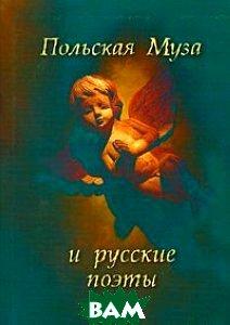 Польская Муза и русские поэты