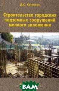 Архитектурное материаловедение  Байер В. купить