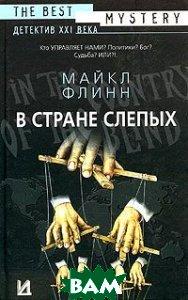 В стране слепых  Флинн М. купить