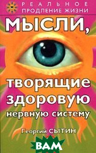 Мысли, творящие здоровую нервную систему  Георгий Сытин купить