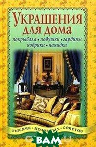 Украшения для дома: покрывала, подушки, гардины, коврики, накидки   купить