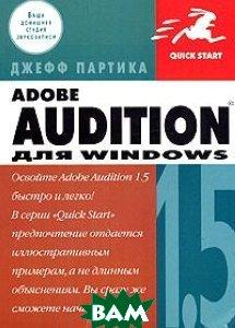 Adobe Audition 1.5 для Windows  Джефф Партика купить