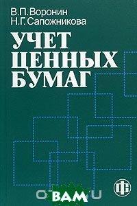 Учет ценных бумаг  В. П. Воронин, Н. Г. Сапожникова купить