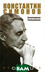 Избранное: Стихотворения, Размышления  Константин Симонов купить