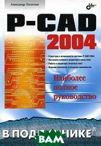 P-CAD 2004 в подлиннике  Лопаткин А.В. купить