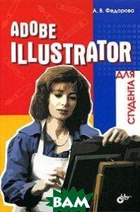 Adobe Illustrator ��� ��������  �������� �.�. ������