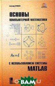 Основы компьютерной математики с использованием системы MATLAB: Учебное пособие  Кривилев А.В.  купить