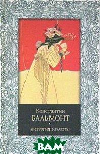 Литургия красоты  Константин Бальмонт купить