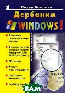 Дербаним windows! Новейшая линейка старого Reg Cleaner'a  Павел Ломакин  купить