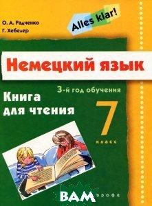 Alles klar!Немецкий язык. 7 класс. 3-й год обучения. Книга для чтения