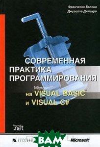 Современная практика программирования на Microsoft Visual Basic и Visual C#  Франческо Балена, Джузеппе Димауро купить
