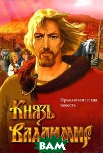 Князь Владимир (красная)