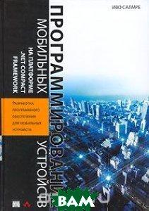 Программирование мобильных устройств на платформе .Net Compact Framework  Иво Салмре купить