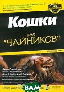 Кошки для `чайников` 2-е издание  Джина Спадафори, Поль Д. Пайон купить