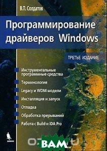 Программирование драйверов Windows. 3-е издание, переработанное и дополненное  В. П. Солдатов купить