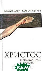 Христос приземлился в Гродно  Владимир Короткевич купить