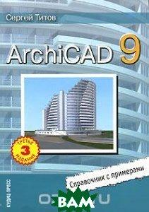 ArchiCAD 9. Справочник с примерами  Сергей Титов купить