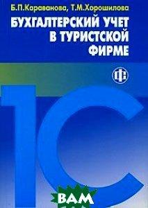 Бухгалтерский учет в туристской фирме  Б. П. Караванова, Т. М. Хорошилова  купить
