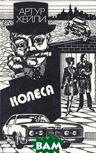 Колеса (изд. 1993 г. )