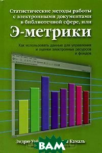 Статистические методы работы с электронными документами в библиотечной сфере, или Э-метрики  Эндрю Уайт, Эрик Джива Камаль купить