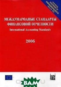 Международные стандарты финансовой отчетности  МСФО 2007 г.  Коллектив авторов купить