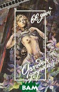 9 1/2 недель. Дикая орхидея