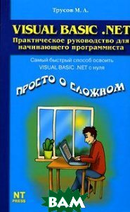 Visual Basic. Net  Трусов М.А.  купить