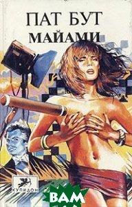 Майами (изд. 1994 г. )
