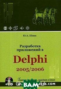 Разработка приложений в Delphi 2005/2006. +CD  Шпак Ю.А. купить