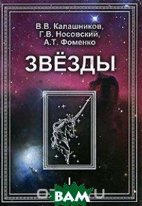 Звезды. Том 1. Астрономические методы в хронологии. Альмагест Птолемея. Птолемей. Тихо Браге. Коперник. Египетские зодиаки