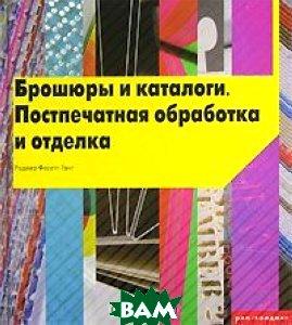 Брошюры и каталоги. Постпечатная обработка и отделка  Роджер Фосетт-Танг купить