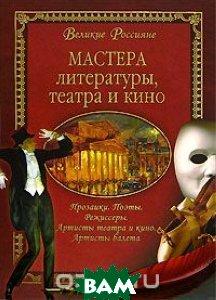 Мастера литературы, театра и кино  Сергеева Н.Б. купить