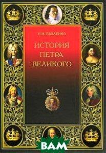 История Петра Великого  Павленко Николай купить