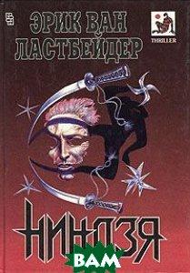 Ниндзя (изд. 1994 г. )