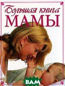 Большая книга мамы   купить