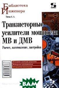 Транзисторные усилители мощности МВ и ДМВ  А. А. Титов купить