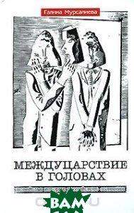 Междуцарствие в головах: новейшая история российского сознания  Мурсалиева Г. купить