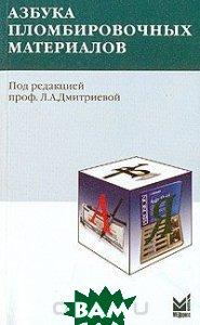 Азбука пломбировочных материалов  Дмитриева Л.А. купить