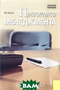 Практика менеджмента  Беляев В.И. купить