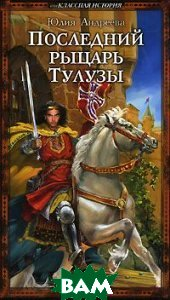 Последний рыцарь Тулузы  Андреева Ю. купить