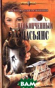 Неоконченный пасьянс  Ракитины Алексей и Ольга  купить
