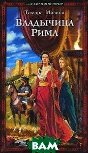 Владычица Рима  Мизина Тамара купить