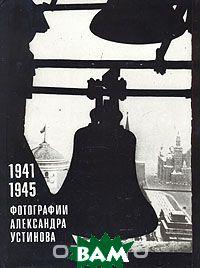 1941 - 1945. Фотографии Александра Устинова